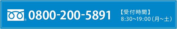 お問い合わせ 電話番号0800-200-5891